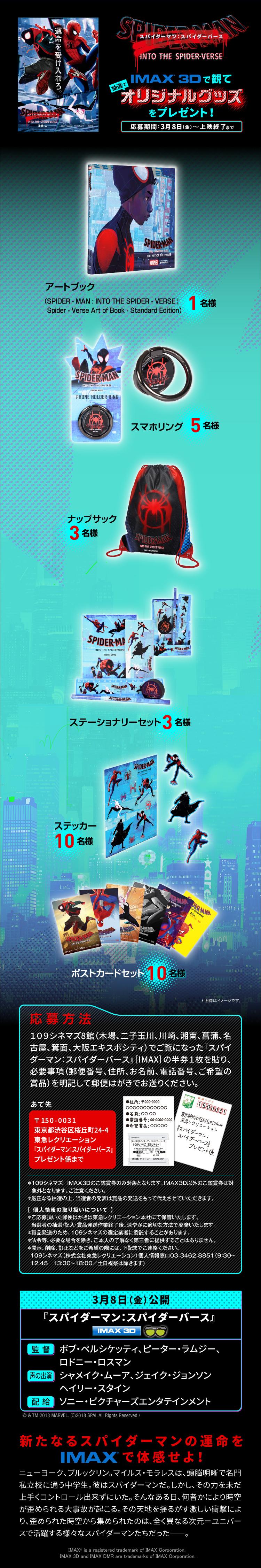 スパイダーマン:スパイダーバース プレゼントキャンペーン