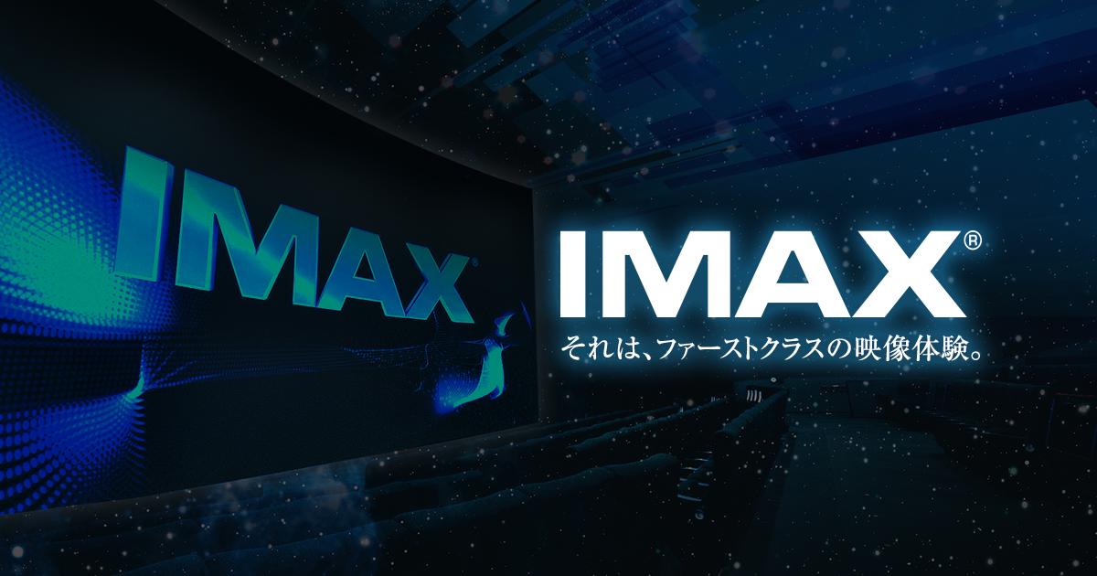 109シネマズ Imax 109cinemas Imax