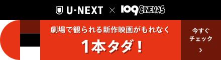 川崎 チケット シネマズ 109